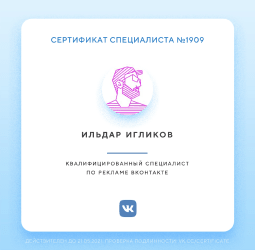 Ильдар Игликов