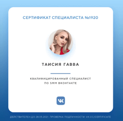 Таисия Гавва